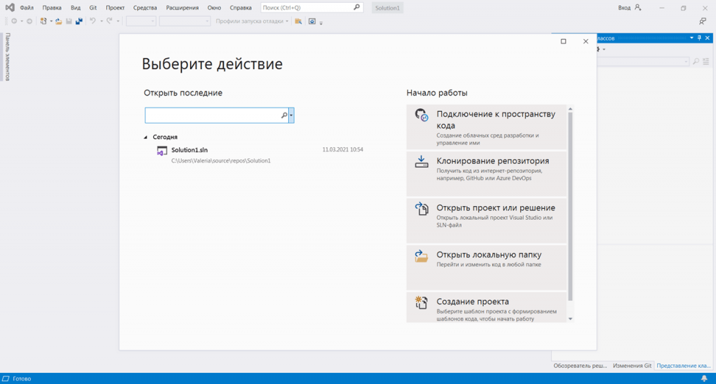 Visual Studio Главная