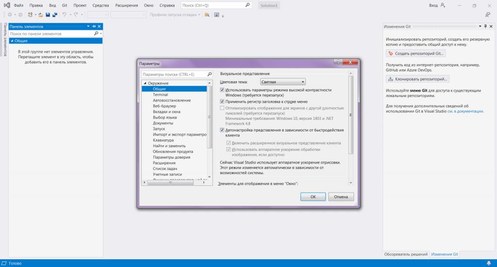 Visual Studio Параметры