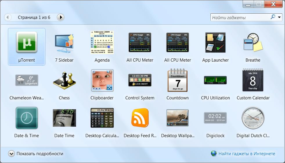Windows Sidebar Виджеты