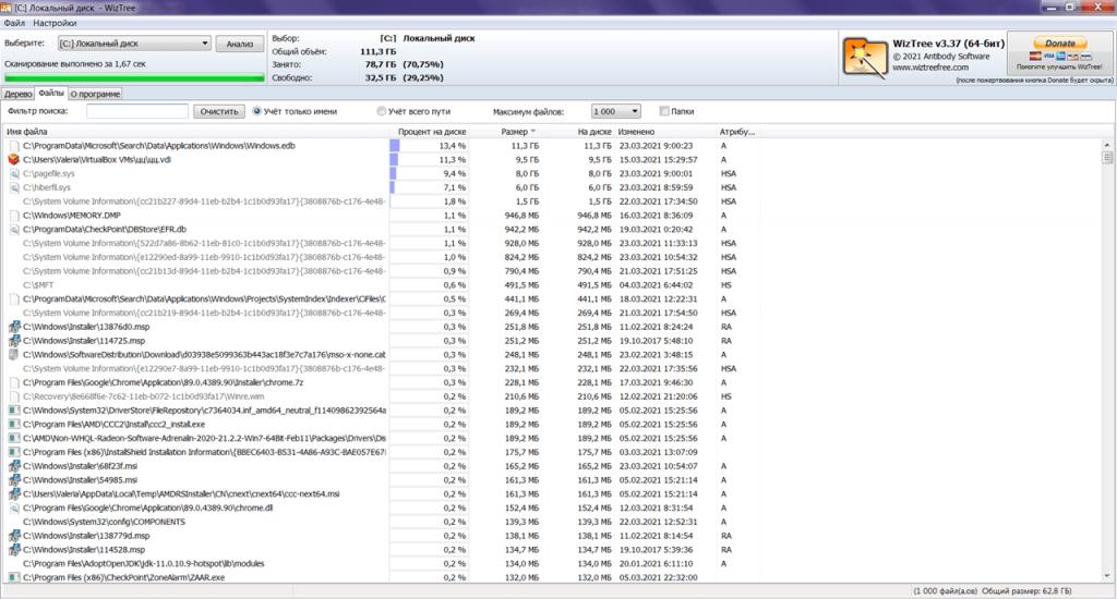 WizTree Файлы