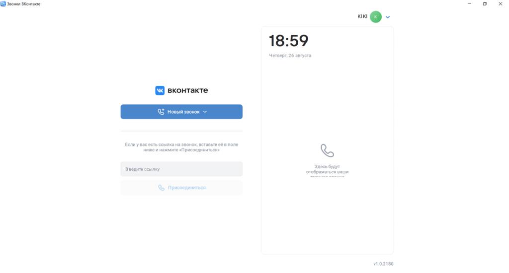 Звонки ВКонтакте Главная