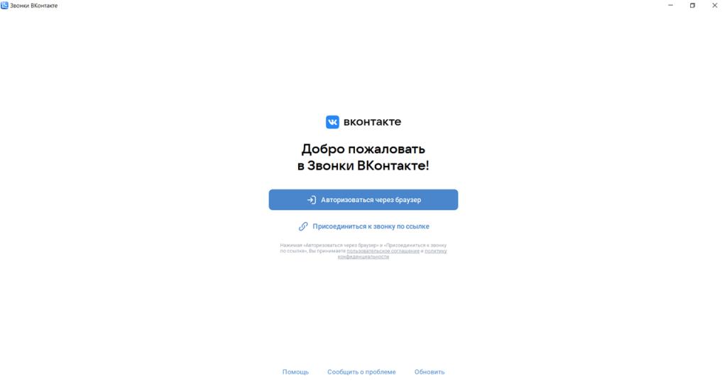 Звонки ВКонтакте Вход